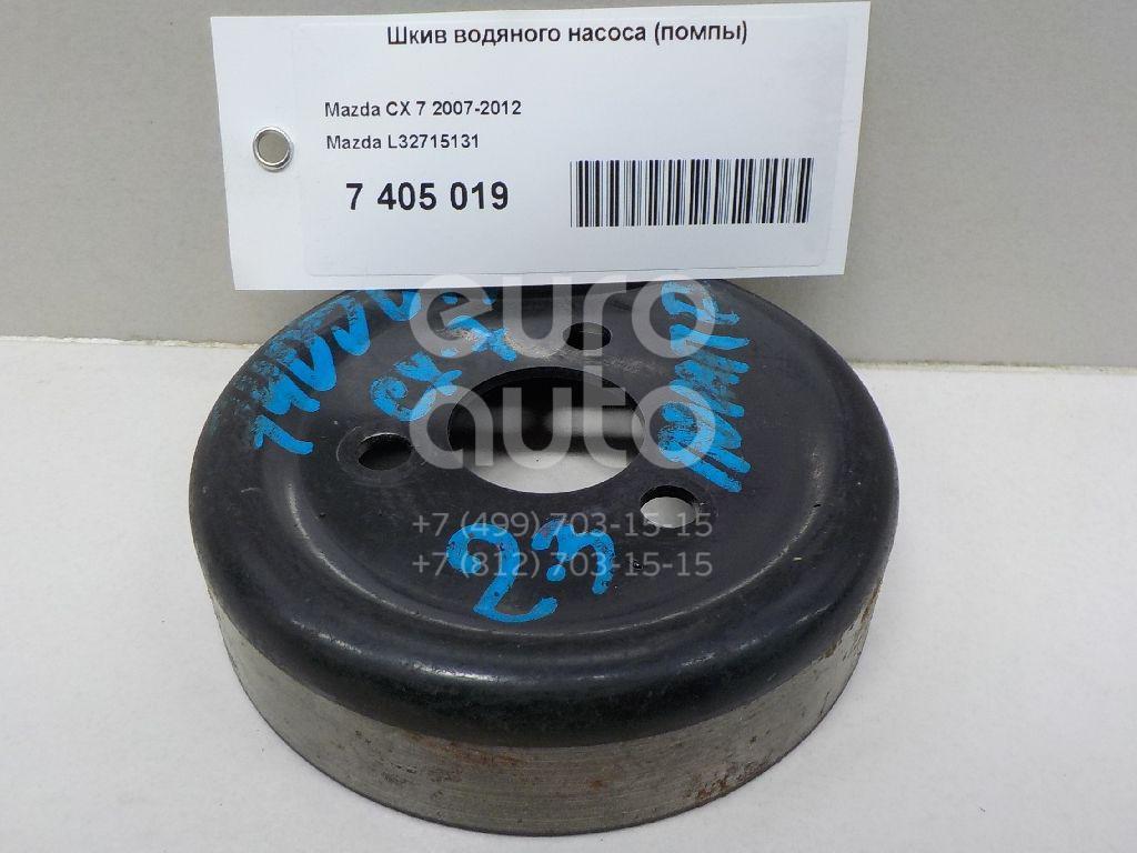 Шкив водяного насоса (помпы) Mazda CX 7 2007-2012; (L32715131)