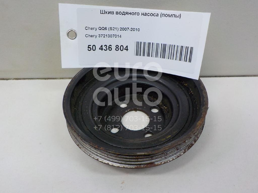 Шкив водяного насоса (помпы) Chery QQ6 (S21) 2007-2010; (3721307014)  - купить со скидкой