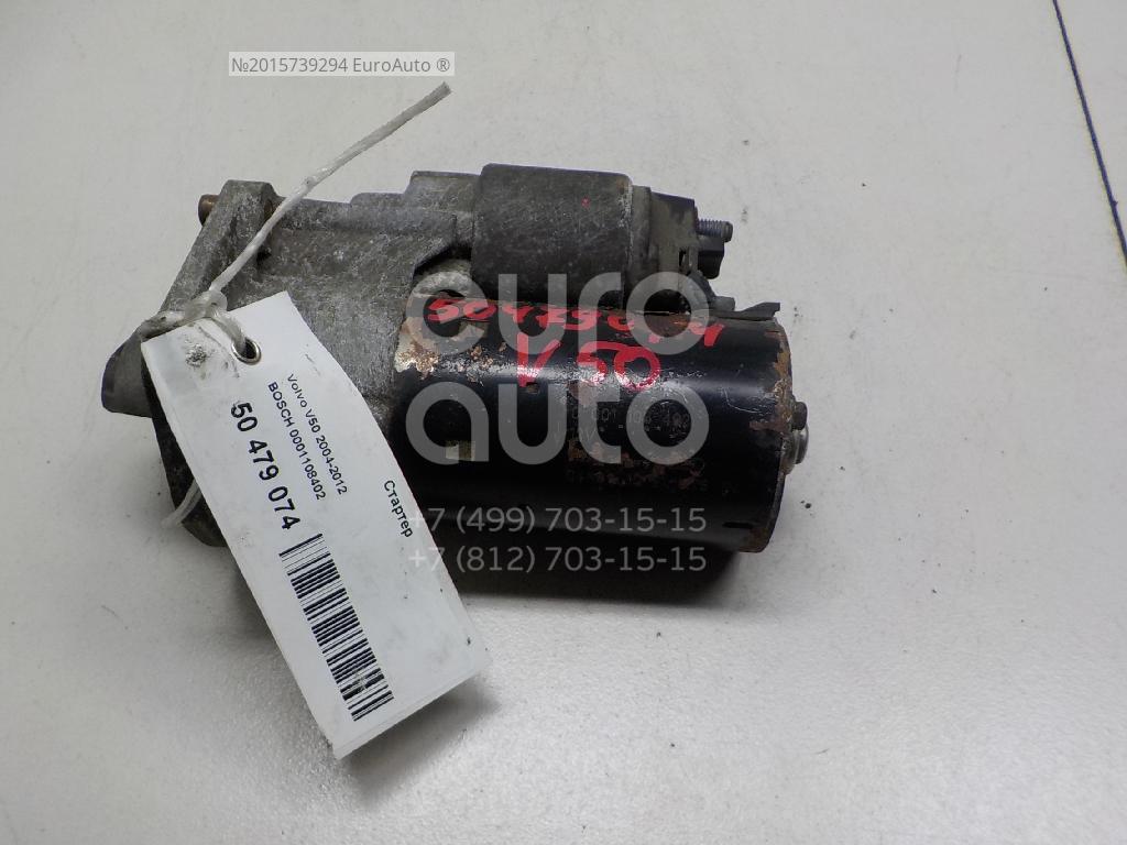 Стартер Volvo V50 2004-2012; (0001108402)  - купить со скидкой