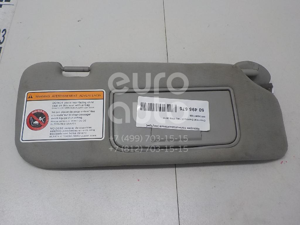 Купить Козырек солнцезащитный (внутри) Chevrolet Captiva (C100) 2006-2010; (96801328)