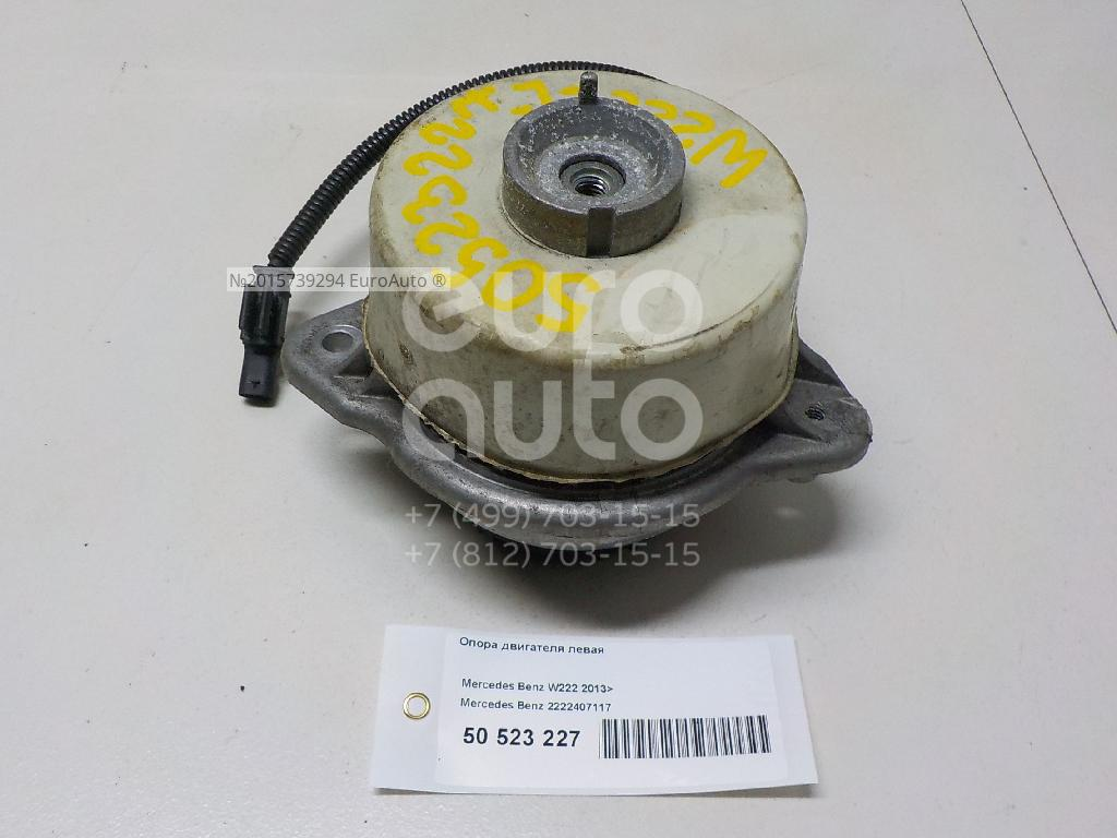 Опора двигателя левая Mercedes Benz W222 2013-; (2222407117)