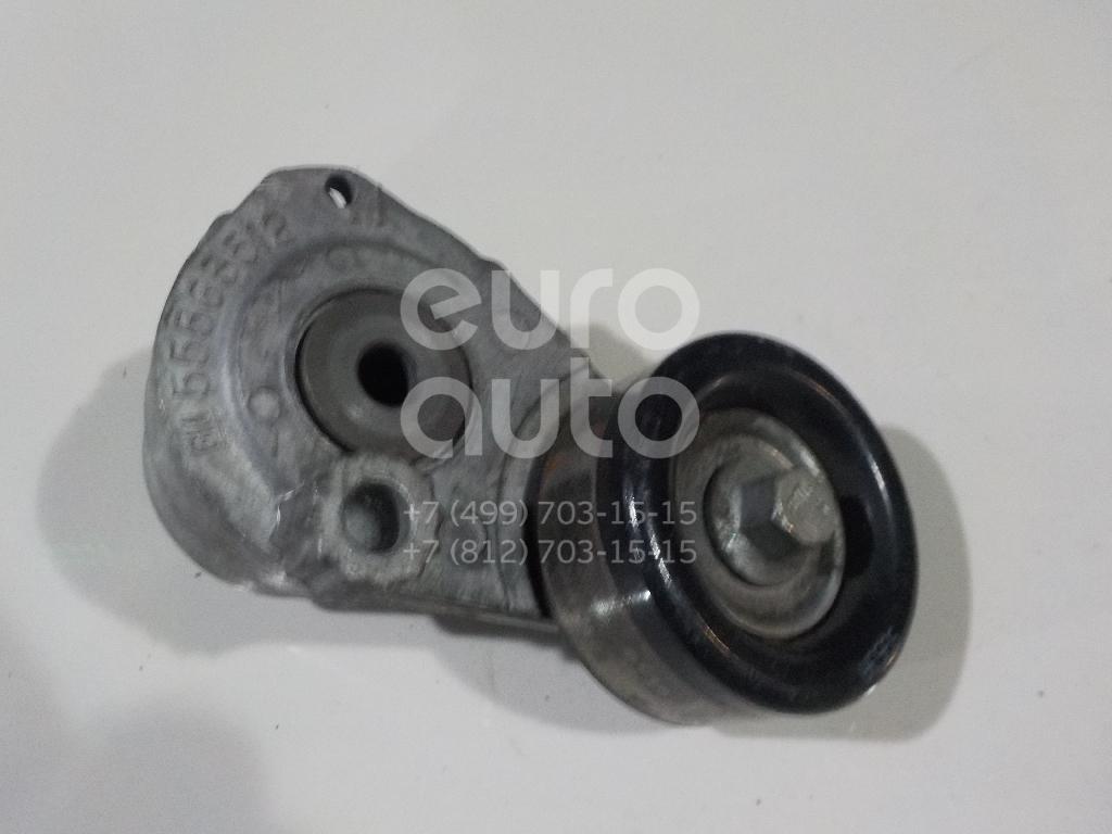 Купить Натяжитель ремня Opel Zafira B 2005-2012; (55563512)