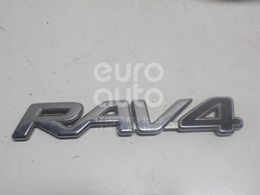 Купить Эмблема Toyota RAV 4 2000-2005; (7543142020)