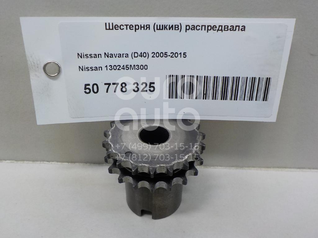 Купить Шестерня (шкив) распредвала Nissan Navara (D40) 2005-2015; (130245M300)