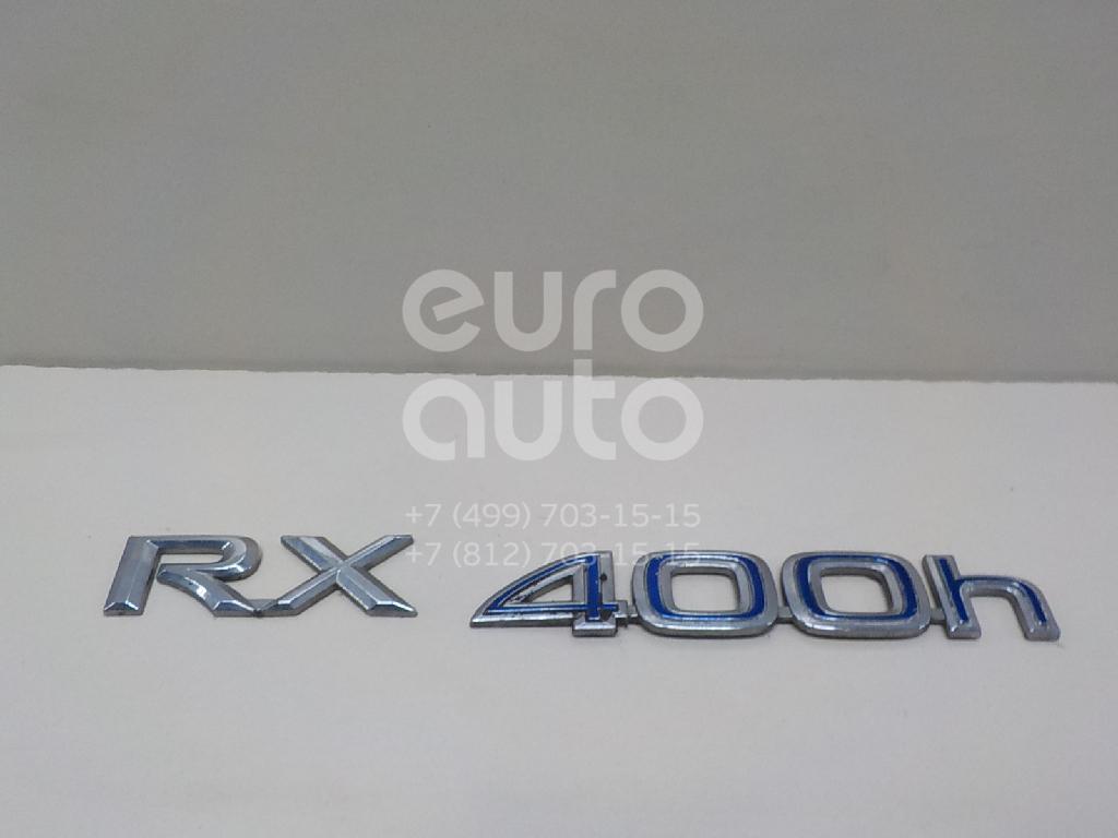 Купить Эмблема на крышку багажника Lexus RX 300/330/350/400h 2003-2009; (7544348120)