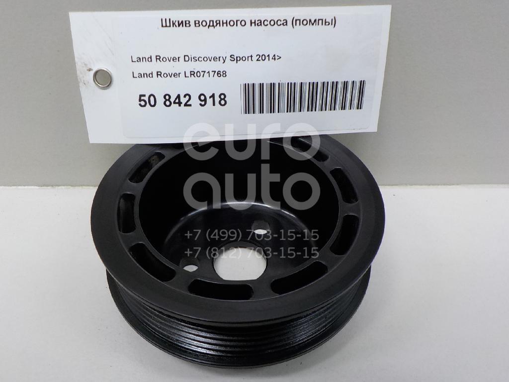 Купить Шкив водяного насоса (помпы) Land Rover Discovery Sport 2014-; (LR071768)
