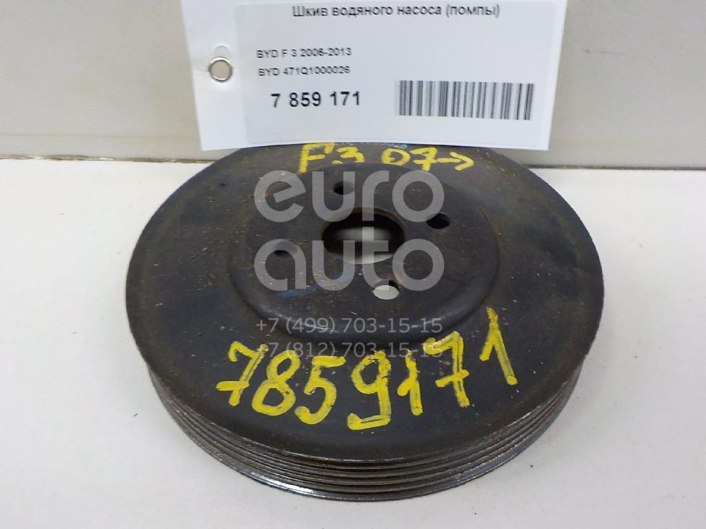 Шкив водяного насоса (помпы) BYD F 3 2006-2013; (471Q1000026)