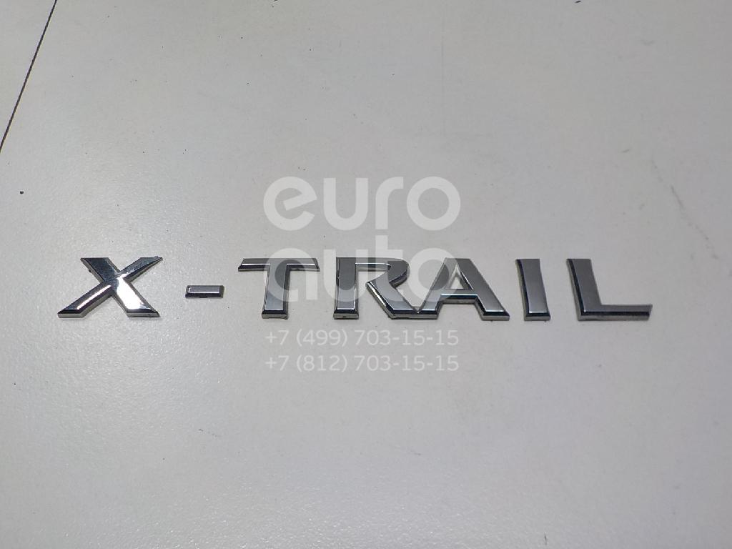 Купить Эмблема на крышку багажника Nissan X-Trail (T31) 2007-2014; (848958H300)