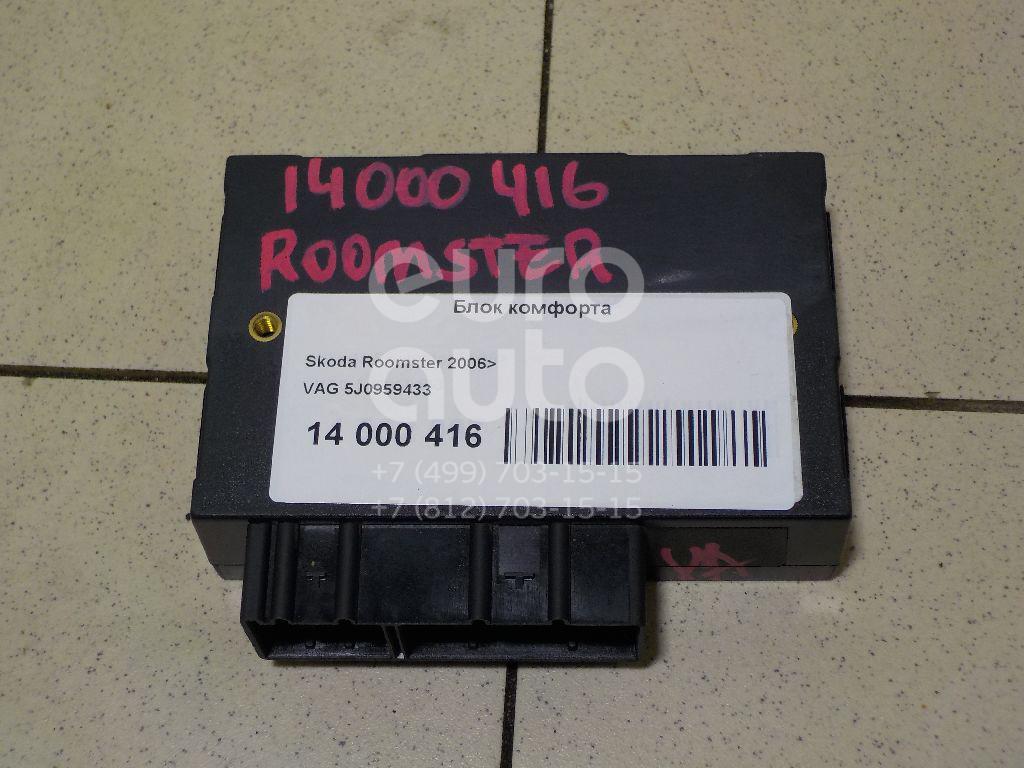 Купить Блок комфорта Skoda Roomster 2006-2015; (5J0959433)