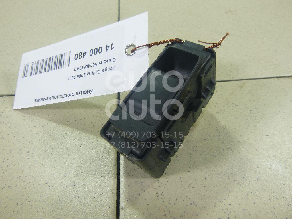 Кнопка стеклоподъемника Dodge Caliber 2006-2011; (56040693AD)  - купить со скидкой