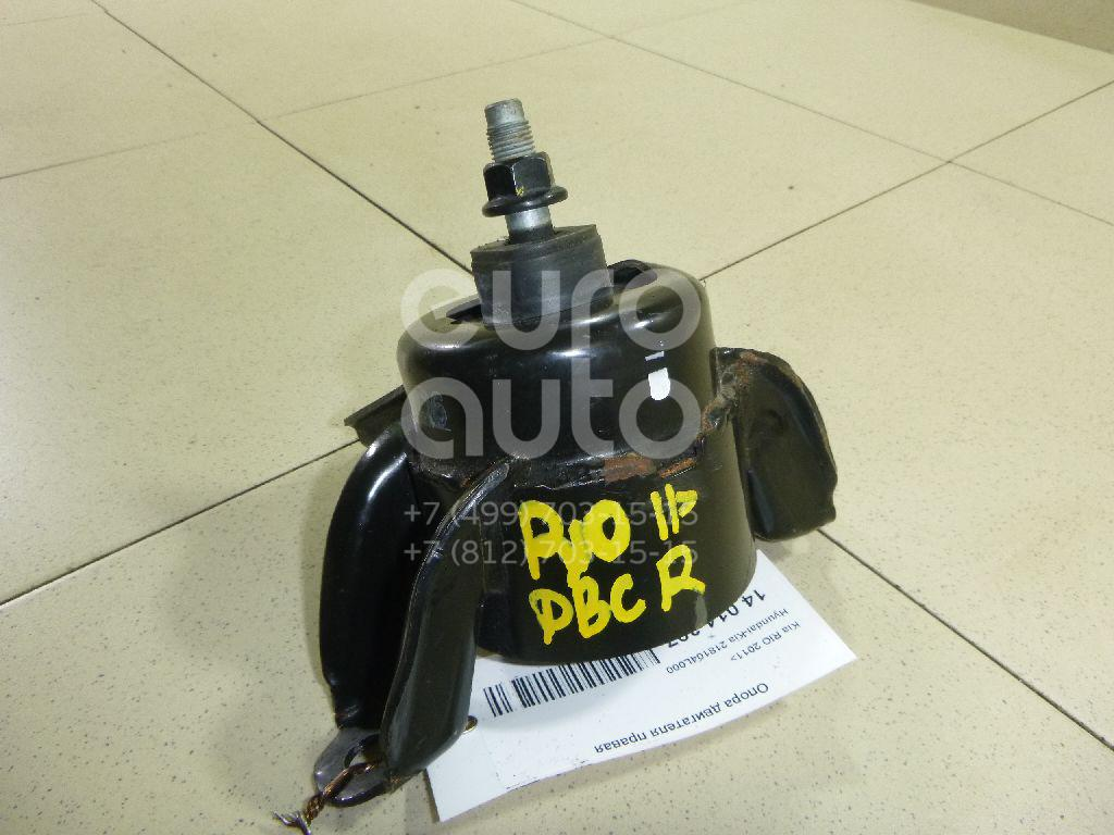 Купить Опора двигателя правая Kia RIO 2011-2017; (218104L000)