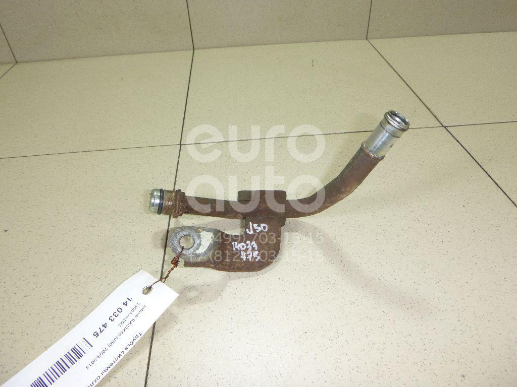 Купить Трубка системы охлаждения Infiniti EX/QX50 (J50) 2008-; (14053JK20C)