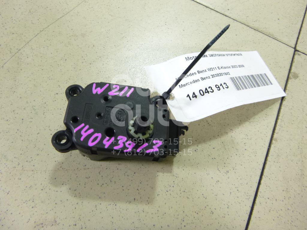 Моторчик заслонки отопителя Mercedes Benz W211 E-Klasse 2002-2009; (2038201642)  - купить со скидкой