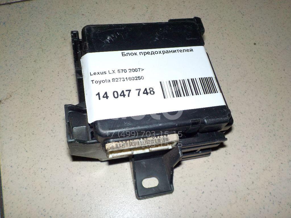 Купить Блок предохранителей Lexus LX 570 2007-; (8273160250)