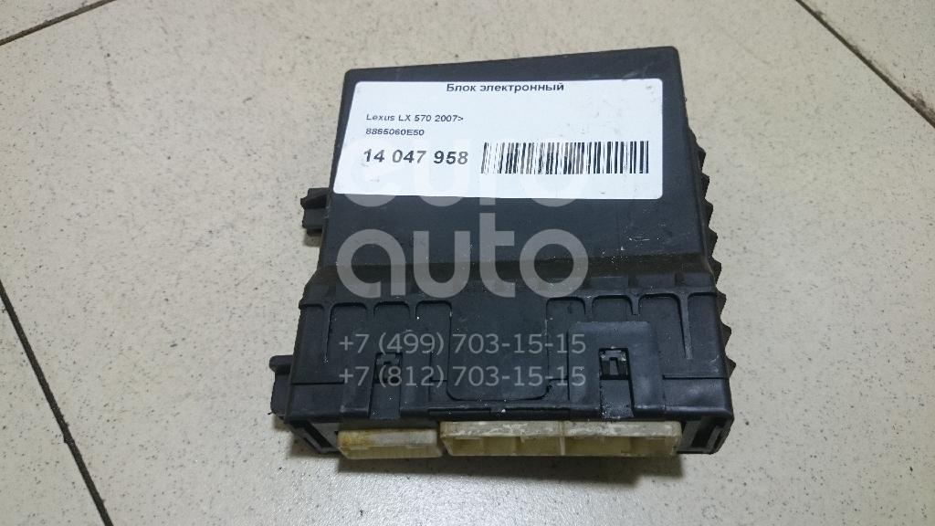 Купить Блок электронный Lexus LX 570 2007-; (8865060E50)