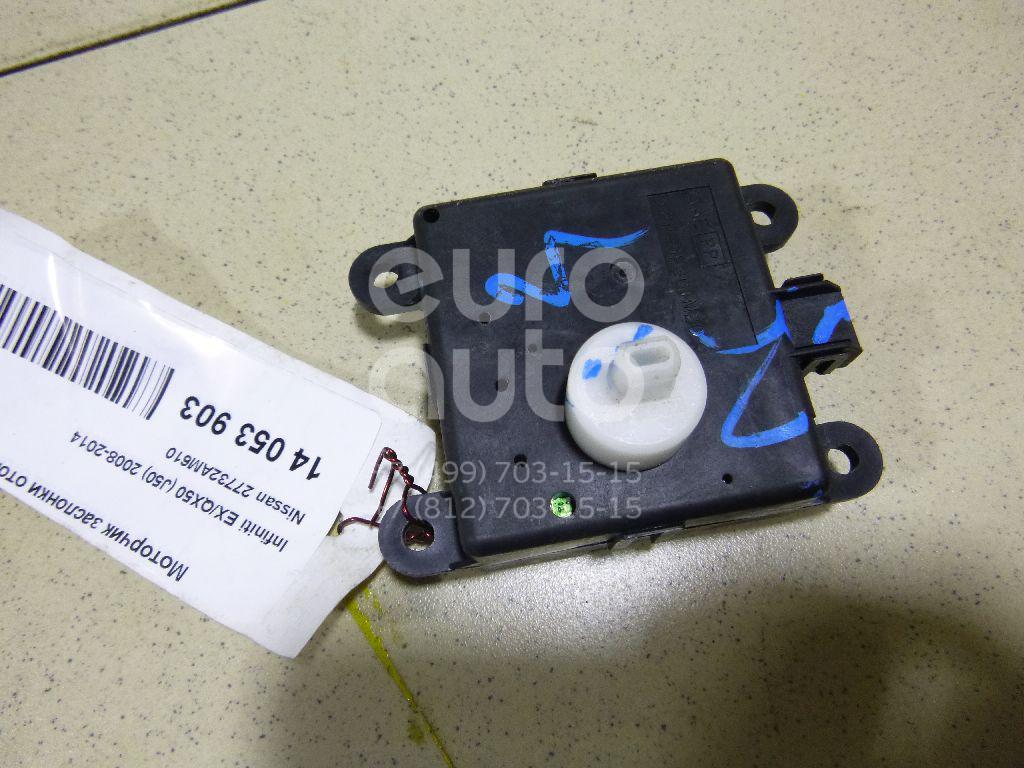 Купить Моторчик заслонки отопителя Infiniti EX/QX50 (J50) 2008-; (27732AM610)