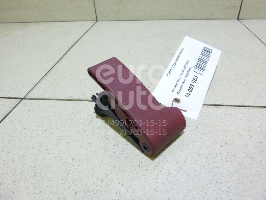 Купить Ручка открывания капота Mercedes Benz W202 1993-2000; (1248800320)
