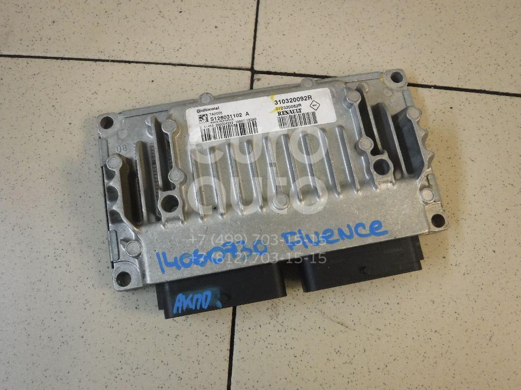 Купить Блок управления АКПП Renault Fluence 2010-; (310320092R)