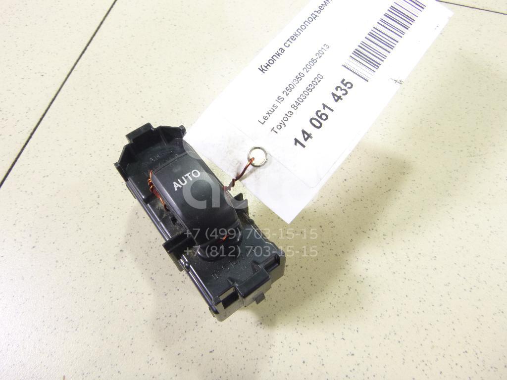 Купить Кнопка стеклоподъемника Lexus IS 250/350 2005-2013; (8403053020)
