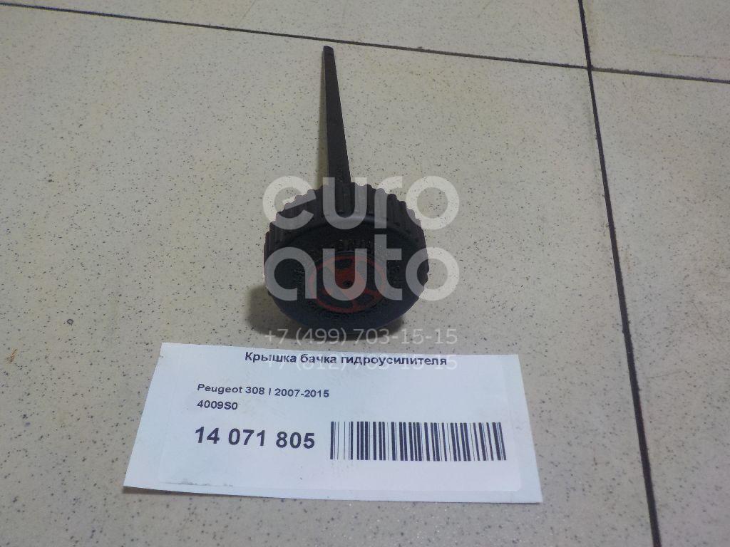 Купить Крышка бачка гидроусилителя Peugeot 308 I 2007-2015; (4009S0)