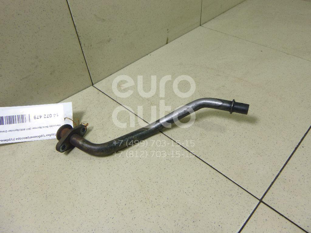 Купить Трубка турбокомпрессора (турбины) Mercedes Benz Sprinter (901-905)/Sprinter Classic (909) 1995-2006; (6461800322)