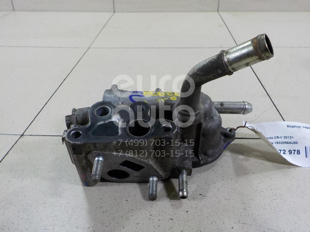 Купить Корпус термостата Honda CR-V 2012-; (19320R6AU50)