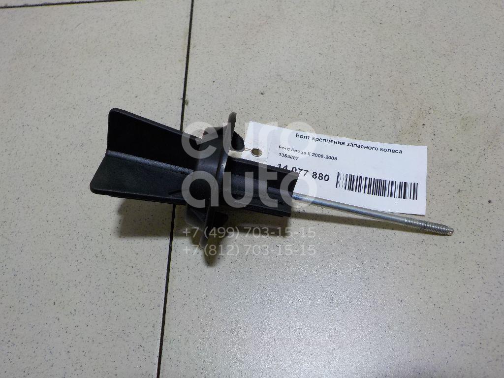 Купить Болт крепления запасного колеса Ford Focus II 2005-2008; (1353887)