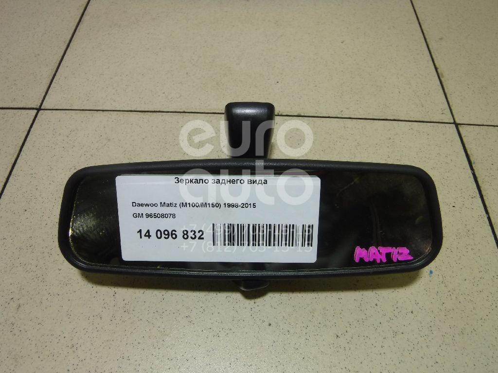 Зеркало заднего вида Daewoo Matiz (M100/M150) 1998-2015; (96508078)  - купить со скидкой