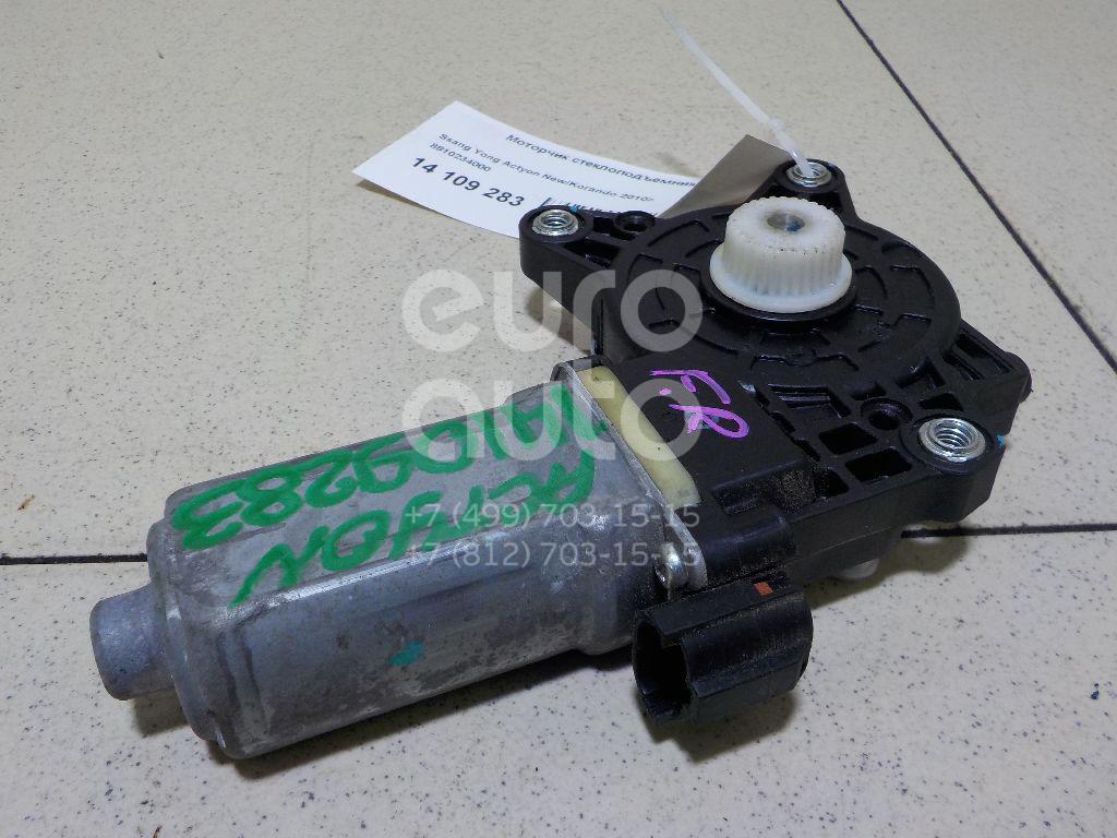 Моторчик стеклоподъемника Ssang Yong Actyon New/Korando C 2010-; (8810234000)  - купить со скидкой