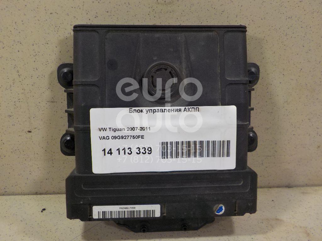 Купить Блок управления АКПП VW Tiguan 2007-2011; (09G927750FE)