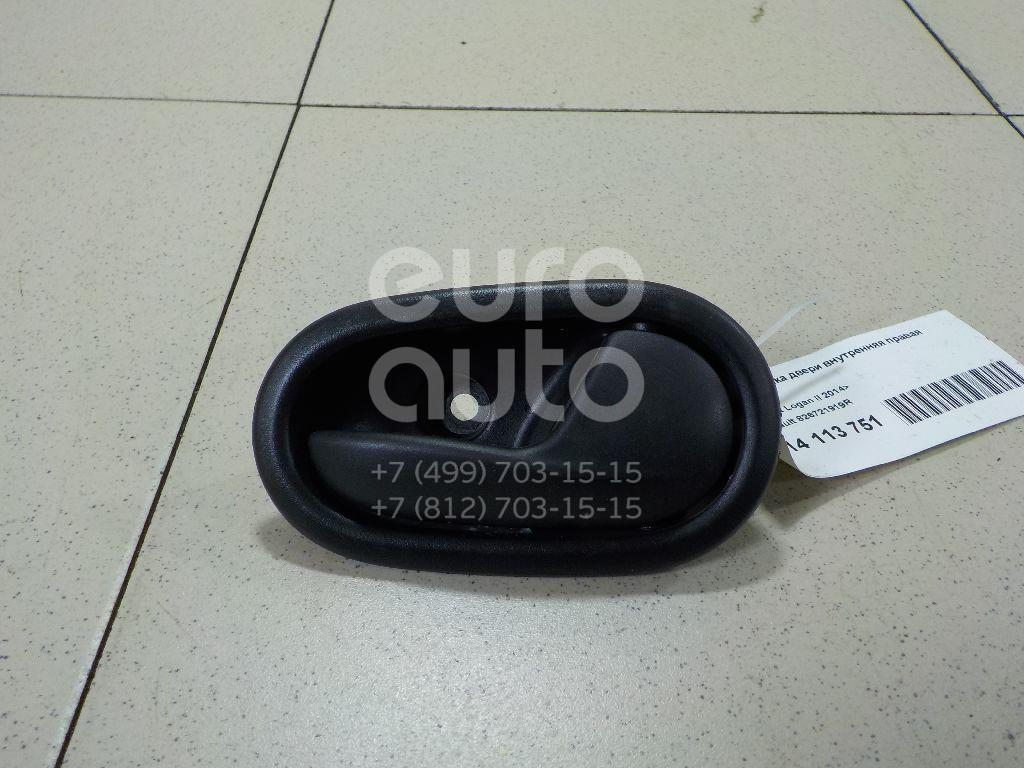 Купить Ручка двери внутренняя правая Renault Logan II 2014-; (826721919R)