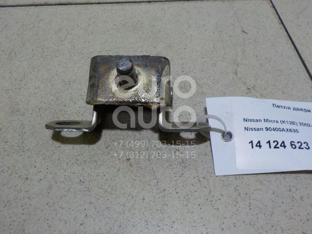 Купить Петля двери багажника Nissan Micra (K12E) 2002-2010; (90400AX630)