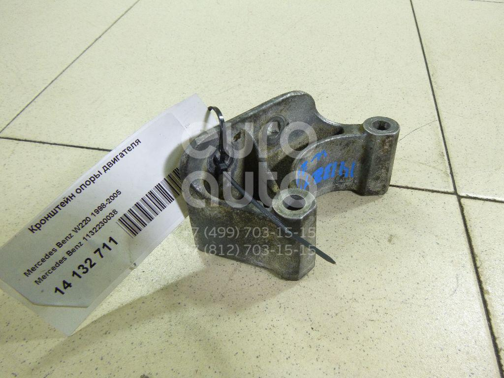 Купить Кронштейн опоры двигателя Mercedes Benz W220 1998-2005; (1132230038)