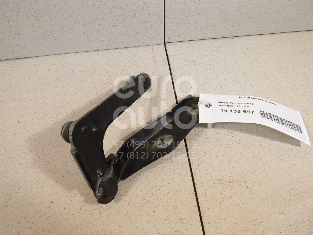Купить Петля капота правая Ford C-MAX 2003-2010; (3M5116800AH)
