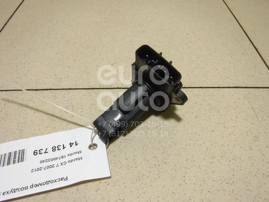 Расходомер воздуха (массметр) Mazda CX 7 2007-2012; (1974002240)  - купить со скидкой