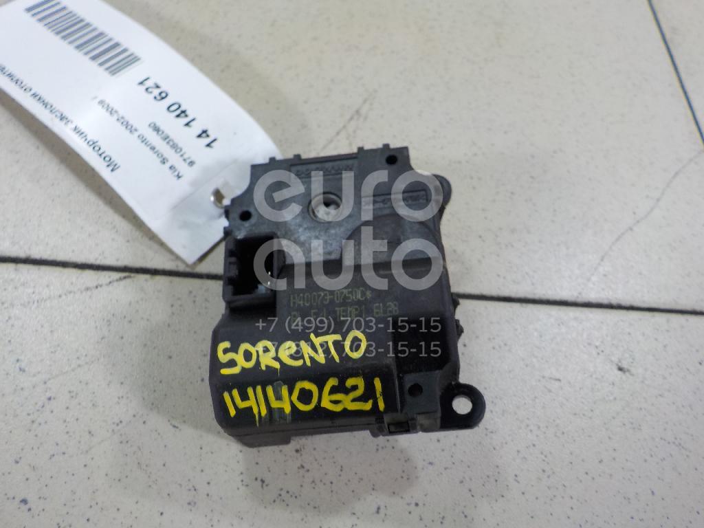 Моторчик заслонки отопителя Kia Sorento 2002-2009; (971083E060)  - купить со скидкой