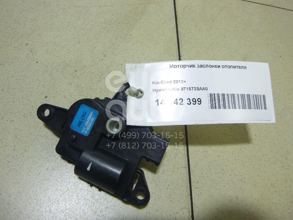 Моторчик заслонки отопителя Kia Ceed 2012-; (971573SAA0)  - купить со скидкой
