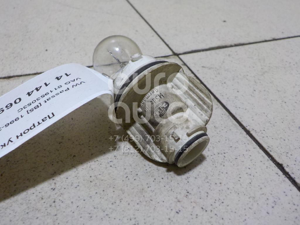 Купить Патрон указателя поворота VW Passat [B5] 1996-2000; (811953053C)
