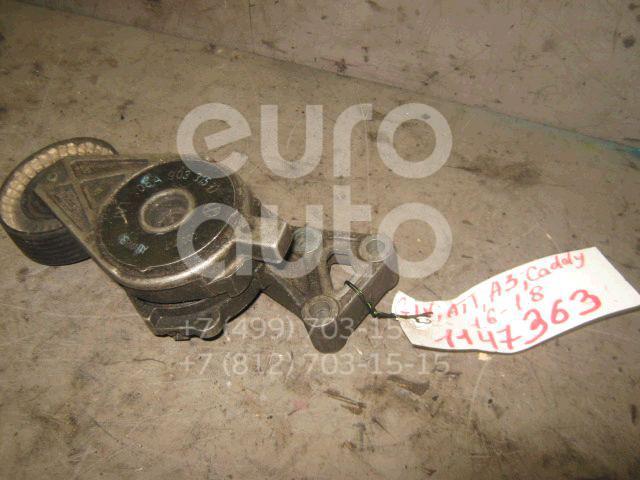 Натяжитель ремня для VW,Audi,Skoda,Seat Golf IV/Bora 1997-2005;A3 (8L1) 1996-2003;TT(8N) 1998-2006;Octavia (A4 1U-) 2000-2011;Toledo II 1999-2006;Octavia 1997-2000;Polo 1994-1999;Caddy II 1995-2004;New Beetle 1998-2010;Lupo 1998-2005 - Фото №1