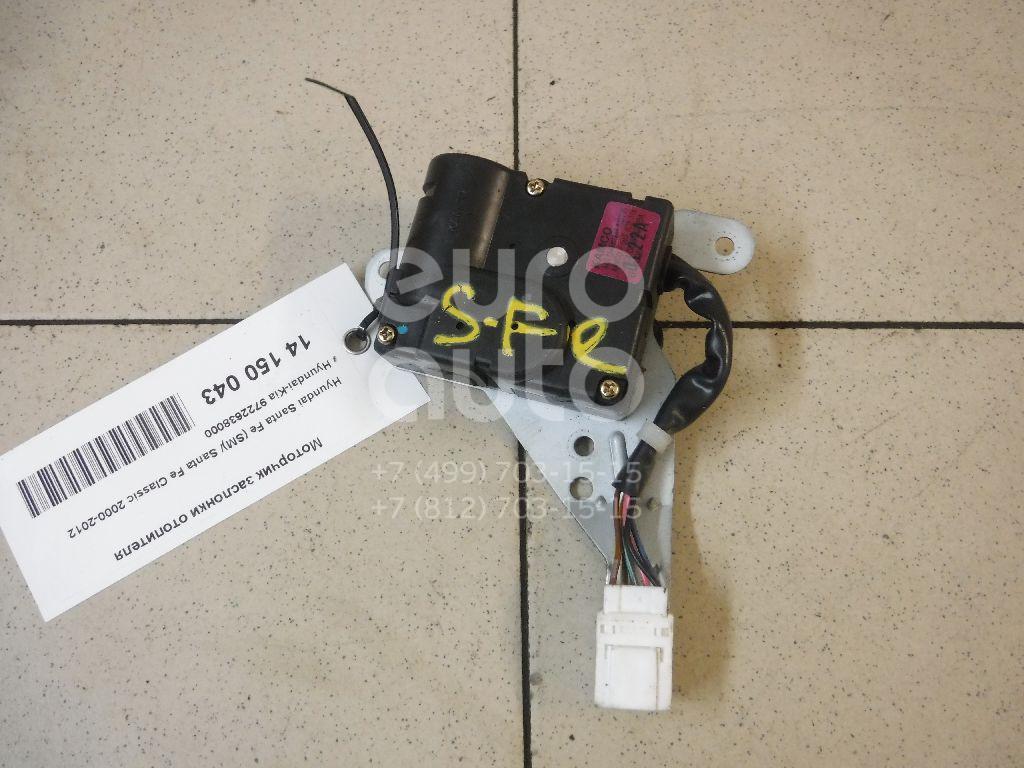 Купить Моторчик заслонки отопителя Hyundai Santa Fe (SM)/ Santa Fe Classic 2000-2012; (9722638000)