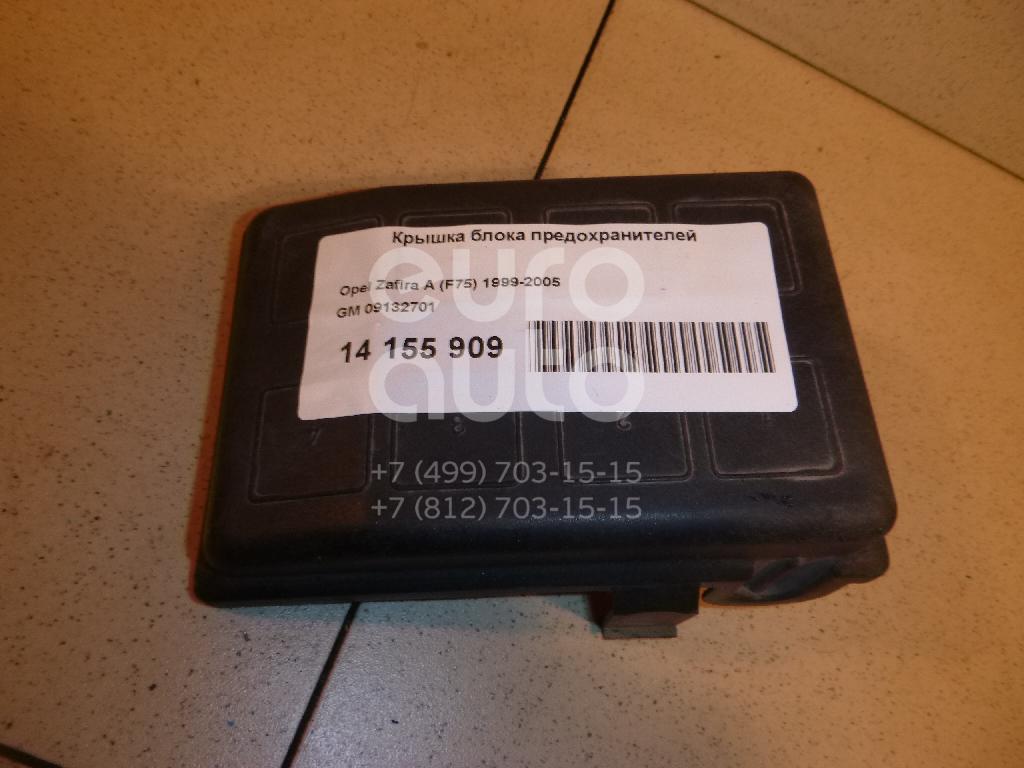 Крышка блока предохранителей Opel Zafira A (F75) 1999-2005; (09132701)