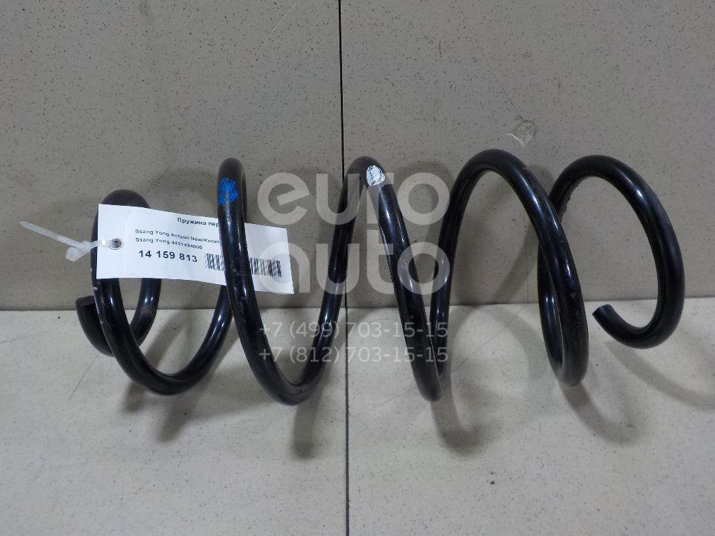 Купить Пружина передняя Ssang Yong Actyon New/Korando C 2010-; (4431434000)