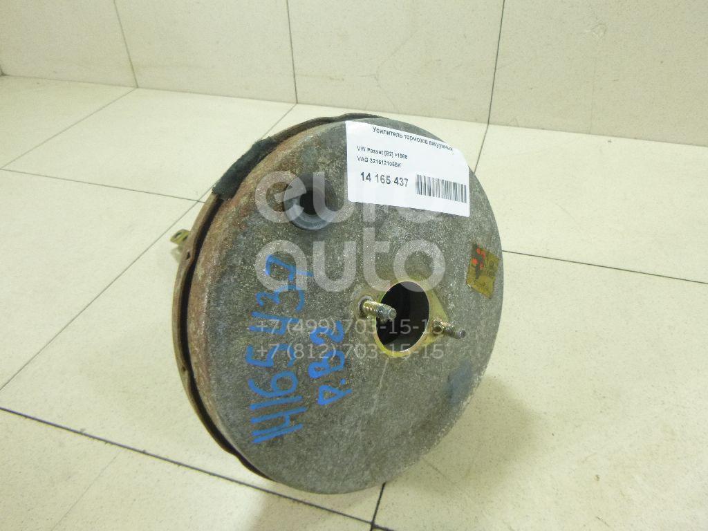 Усилитель тормозов вакуумный VW Passat [B2] -1988; (321612105BK)  - купить со скидкой
