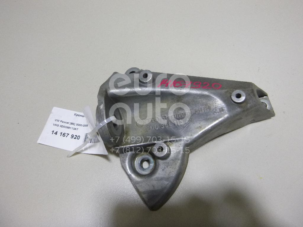 Купить Кронштейн АКПП левый VW Passat [B5] 2000-2005; (8D0399113AT)