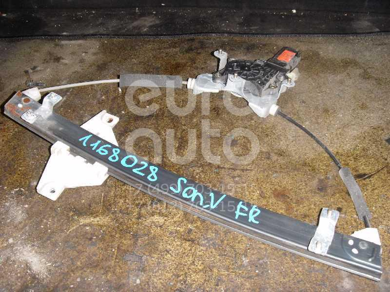 Стеклоподъемник электр. передний правый для Hyundai Sonata IV (EF)/ Sonata Tagaz 2001-2012 - Фото №1