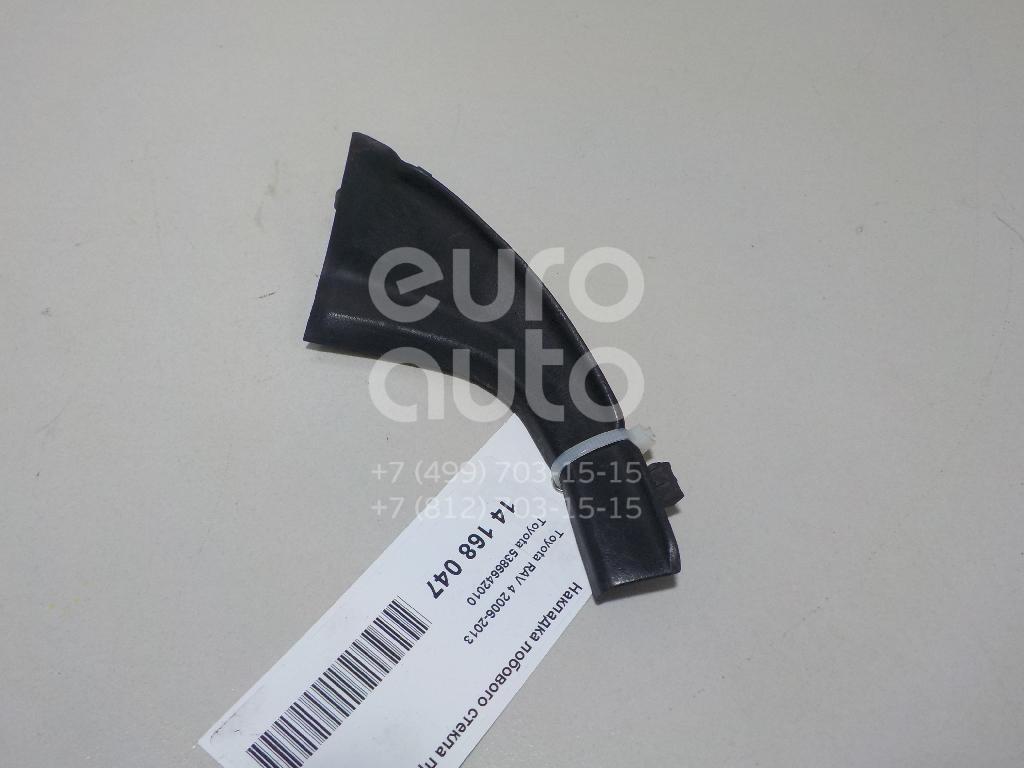 Купить Накладка лобового стекла правая Toyota RAV 4 2006-2013; (5386642010)