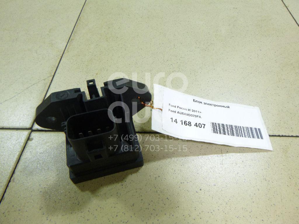 Блок электронный Ford Focus III 2011-; (AU5A9D370FA)  - купить со скидкой