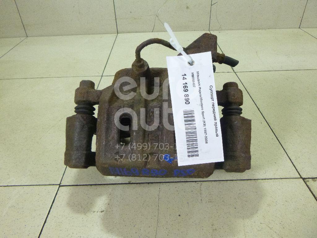Купить Суппорт передний правый Mitsubishi Pajero/Montero Sport (K9) 1997-2008; (MB858407)