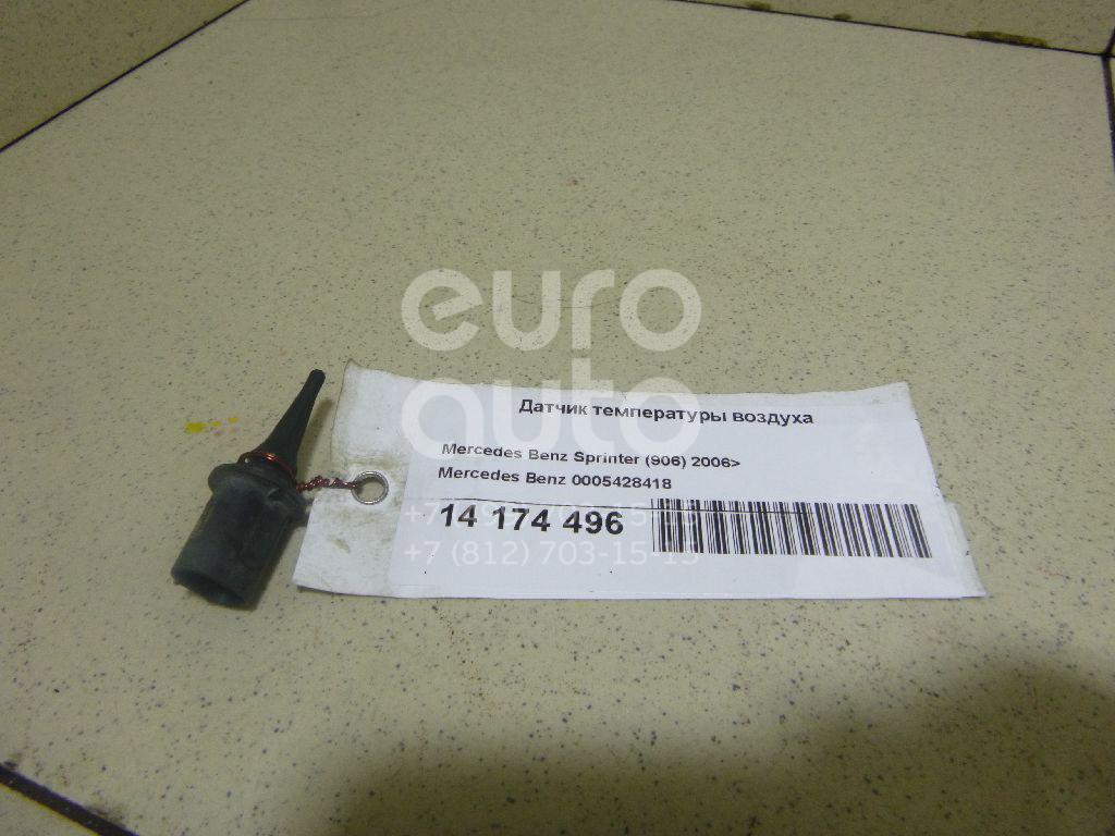 Купить Датчик температуры воздуха Mercedes Benz Sprinter (906) 2006-; (0005428418)