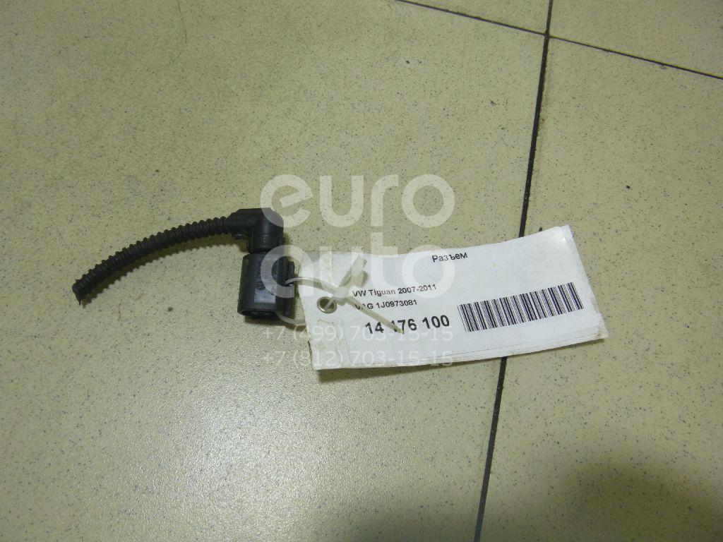 Купить Разъем VW Tiguan 2007-2011; (1J0973081)